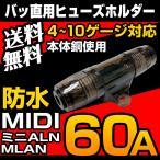 ヒューズホルダー バッテリー直結 60A MIDI ヒューズ付き 4ゲージ 6ゲージ 8ゲージ 10ゲージ AWG 防水 送料無料