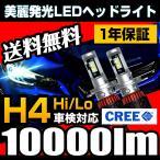 LEDヘッドライト H4 hi/lo切り替え 10000ルーメン 1年保証 抜群の配光精度 車検対応 美麗なカットライン 送料無料