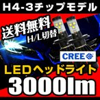 LED ヘッドライト H4 Hi/Lo切替 CREE 3000ルーメン  送料無料