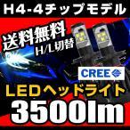 LED ヘッドライト H4 Hi/Lo切替 CREE 3500ルーメン  送料無料