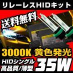 ショッピングHID HID 黄色 イエロー 3000k キット バルブ H8/H11/H16/HB4 超薄型バラスト 35W フォグランプ ヘッドライト 送料無料