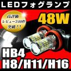 LEDフォグランプ H8 H11 H16 兼用 48W ステルス 鏡面仕様 白 ホワイト 送料無料