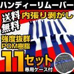 内張りはがし 内装剥がし リムーバー 素材が違う高強度POM樹脂製 11点セット 専用ケース付 送料無料