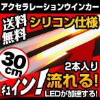 シリコン 流れるウインカー シーケンシャル 30cm 2本 LED 30発 側面 簡単取付 流星仕様 12V 送料無料