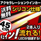 シリコン 流れるウインカー シーケンシャル 45cm 2本 LED テープライト 45発 側面 簡単取付 流星仕様 12V 送料無料