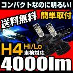 ショッピングLED LEDヘッドライト H4 hi/lo切り替え 4000ルーメン led ヘッドライト ぽん付け 車検対応 美麗なカットライン 送料無料