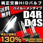 HID D4C D4S D4R ハイルーメンタイプ 従来比130% 純正 HID 交換 バーナー 純正交換 35W 5000K/6000K/8000K/10000K/12000K 送料無料