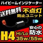 ショッピング解消 ハイビームインジケーター不点灯防止ユニット HID H4 Hi/Lo 不点灯解消 送料無料