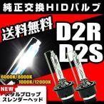 HID バルブ D2C D2S D2R 純正 交換 35W 6000K 8000K 10000K 12000K 送料無料
