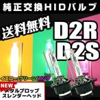 HID バルブ D2C D2S D2R 純正 交換 35W 3000K イエロー グリーン 緑 ピンク 送料無料