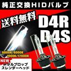 ショッピングHID HID バルブ D4C D4S D4R 純正 交換 35W 6000K 8000K 10000K 12000K 送料無料