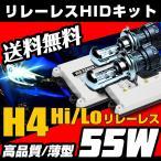 HID キット H4 55W リレーレス Hi/Loスライド切替 薄型バラスト HIDバルブ 送料無料