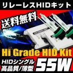 HID キット H1 H3 H7 H8 H11 H16 PSX24W HB3 HB4 薄型バラスト 55W フォグランプ HIDバルブ シングル 送料無料