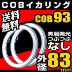 イカリング エンジェルアイ COB LED 84mm ホワイト カバー付 2個セット 送料無料