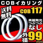 イカリング エンジェルアイ COB LED 99mm ホワイト カバー付 2個セット 送料無料