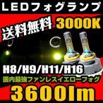 ショッピングled LED イエロー フォグランプ H8/H9/H11/H16/HB4 3600ルーメン 3000k ファンレスバルブ 送料無料
