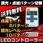 LEDコントローラー 調光・点滅/フラッシュ リモコン