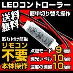 LEDコントローラー 点灯 消灯 点滅 減光 調光 照度調整 12V 24V フラッシュ ストロボ 送料無料