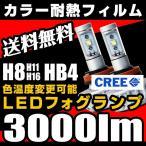 ショッピングLED LED フォグランプ H8/H9/H11/H16/HB4/HB3/H10/PSX24W/PSX26W イエローフォグ 4400ルーメン カラー耐熱フィルム 色温度変更可能 送料無料