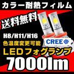ショッピングLED LED フォグランプ H8/H9/H11/H16/HB4/HB3/H10 イエローフォグ 7000ルーメン カラー耐熱フィルム 色温度変更可能 送料無料