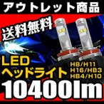LED ヘッドライト フォグランプ 55W 10400ルーメン フィリップス社 LEDチップ搭載 10400lm H8 H11 H16 HB4 HB3 送料無料