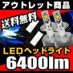 ショッピングLED LED ヘッドライト フォグランプ 6400lm 35W H4 H8 H11 H16 Hi/Lo HID級の光 送料無料