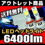 ショッピングLED LED ヘッドライト フォグランプ 3200lm 2球合計 6400lm 35W H8 H11 H16 HB4 HID級の光 送料無料