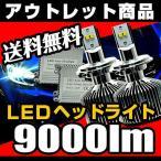 ショッピングLED HIDより明るい LED ヘッドライト フォグランプ 9000lm H4 H8 H11 H16 HB4 HB3 送料無料 動画有り