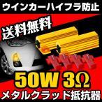ハイフラ防止 メタルクラッド抵抗器 2個セット ウインカー LED化  送料無料