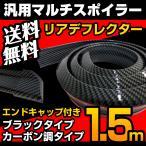 マルチスポイラー 1.5m エンドキャップ付き デフレクター フラップ モール 黒 ブラック カーボン リア フロント 汎用 送料無料
