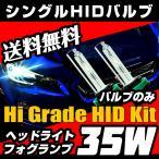 HIDバルブのみ H1/H3/H7/H8/H9/H11/H16/HB3/H10/HB4   防水 バルブ 35W 送料無料