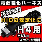ショッピング解消 HID 電源強化リレーハーネス H4 電圧不足解消 電源安定 Hi/Lo対応 リレー 送料無料