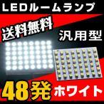 LED ルームランプ T10 汎用タイプ 48SMD 48発 BA9S 3種類アダプター付き 28mm 31mm 36mm 39mm 42mm 白/ホワイト 送料無料