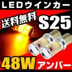 S25 LED 48w LEDバルブ 150度 平行ピン 3014チップ 黄 アンバー シングル ウインカー 送料無料