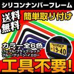 シリコンナンバーフレーム シリコンカバー 全7色 1枚 やわらか素材 ピッタリフィット 簡単装着 送料無料