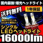 LEDヘッドライト フォグランプ H7/H8/H11/H16/HB4/HB3/H10 16000ルーメン ハイビーム とにかく明るい 爆光 送料無料 1年保証