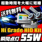 HID キット バルブ 瞬間点灯バラスト 55W H1 H3 H7 H8 H11 H16 PSX24W HB3 HB4 フォグランプ ヘッドライト 送料無料