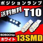 ショッピングLED T10 LED ポジション スモール ナンバー灯 13連 39発 ウェッジ球 白/ホワイト 5050チップ 送料無料