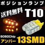 ショッピングLED T10 LED ポジション スモール ナンバー灯 13連 39発 ウェッジ球 黄/イエロー/アンバー 5050チップ 送料無料