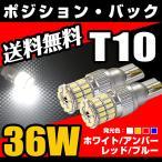 T10 LED ウェッジ球 36W 白 アンバー 青 赤 3014チップ 搭載 ポジション スモール ナンバー灯 送料無料