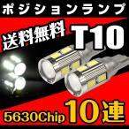 T10 LED 10連 ウェッジ球 5630チップ ポジション スモール ナンバー灯 送料無料