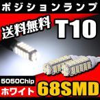 ショッピングLED T10 LED ポジション スモール ナンバー灯 68発 ウェッジ球 白/ホワイト 5050チップ 送料無料