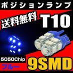 ショッピングLED T10 LED ポジション スモール ナンバー灯 9連 27発 ウェッジ球 青/ブルー 5050チップ 送料無料