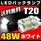 バックランプ T20 LED 48W 3014チップ ウェッジ球 白 ホワイト ステルス 鏡面仕様 送料無料