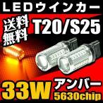 T20 S25 LED 33W ウインカー 黄 アンバー オレンジ ハイブリット車対応 ピンチ部違い対応 ピン角150度 5630チップ 送料無料