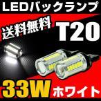 T20 LED 33W バックランプ 白 ホワイト 5630チップ 送料無料