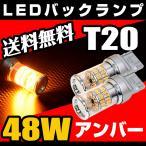 T20 LED 48W ウインカー 3014チップ ウェッジ球 アンバー/黄 ピンチ部違い対応 送料無料