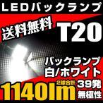 T20 LED バックランプ 570ルーメン LED39発 白 ホワイト 無極性 2835チップ s660 送料無料