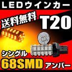 T20 LED 68連 LEDバルブ シングル ウェッジ球 黄 アンバー オレンジ ウインカー ピンチ部違い対応 送料無料