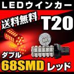 ショッピングLED T20 LED 68連 LEDバルブ ダブル球 ウェッジ球 無極性 赤 レッド ブレーキランプ 送料無料